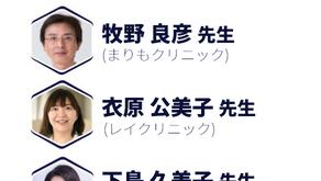 Hifu Shower Webinar - October 11th with Dr. Makino, Dr. Ichihara, Dr. Shimojima
