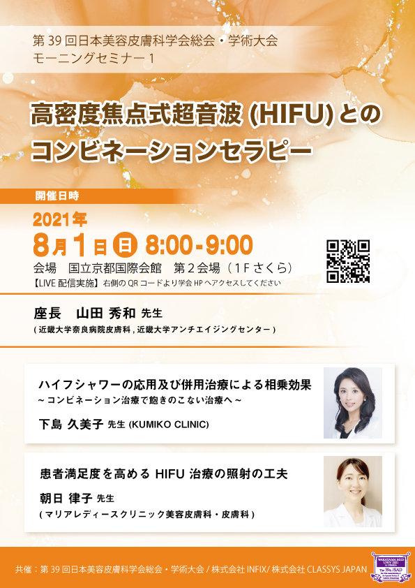 第39回日本美容皮膚科学会総会・学術大会モーニングセミナー