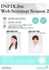 20200712セミナー.png