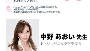 Infix Inc. Seminar Season 3 - July 30th  with Dr. Aoi Nakano