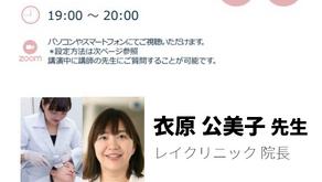 Infix Inc. Seminar Season 4 - August 6th  with Dr. Kumiko Ichihara