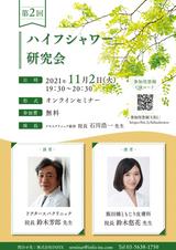 2021.11.02_第2回ハイフシャワー研究会.png