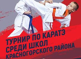Турнир городского округа Красногорск по каратэ