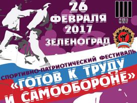 """Спортивно-патриотический фестиваль """"Готов к труду и самообороне"""""""