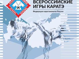 Поздравляем команду Федерации каратэ Красногорска