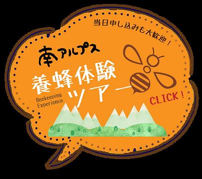養蜂ロゴ.png