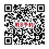 QR_WEB予約エアリザーブ.png