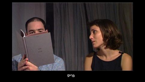 Nadav Bin-Nun, Les amoureux, 2011