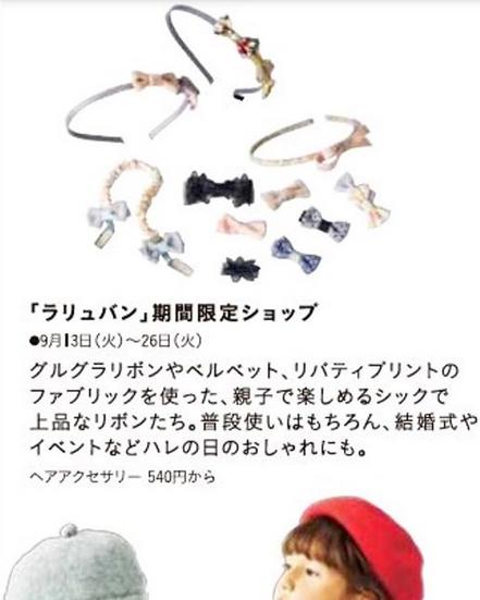 梅田阪急百貨店 期間限定ショップ