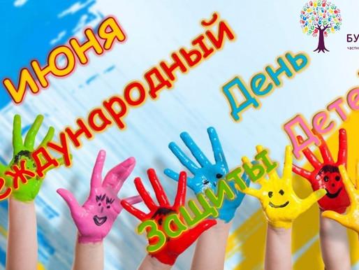 Международный День защиты детей-2020