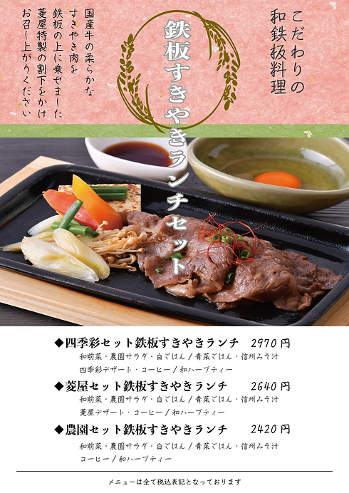 すき焼きランチ.png
