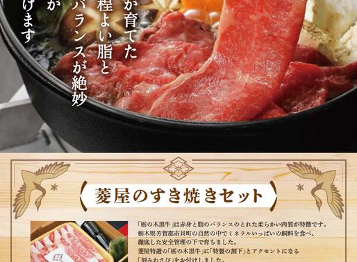 国産牛「栃の木黒牛」すきやきセット!