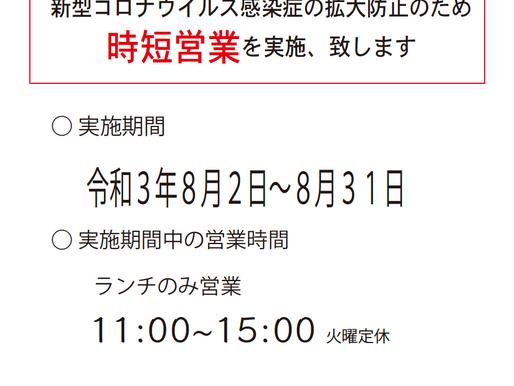 栃木県まん延防止等重点措置について