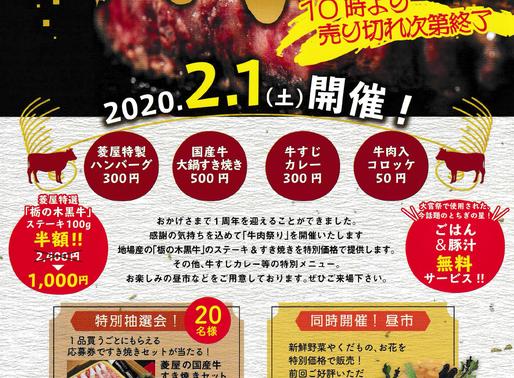 菱屋1周年記念『牛肉祭り』開催!!