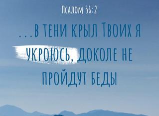 """26.04.20 празднуется второе воскресенье после Пасхи - Misericordias Domini ( Пс.32:5 : """"Милости"""
