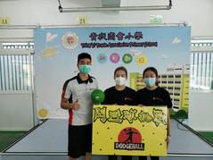 學校閃避球推廣-青衣商會小學Tsing Yi Trade Association Primary School