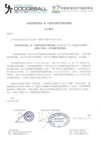 本會與「中國香港學界閃避球聯會」成為合作夥伴
