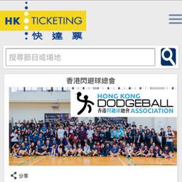 HKDA 登陸快達票 HK Ticketing