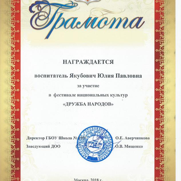 Фестиваль Дружба народов.jpg