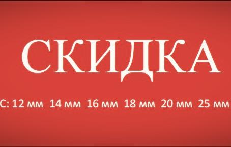 Распродажа арматуры А500С до 1700 р/тн!!!