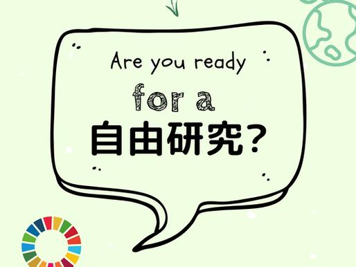 8/6 福岡 SDGs自由研究イベント開催のお知らせ