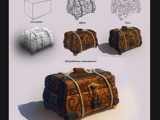 Разработка пиратского сундука