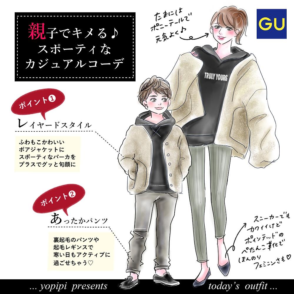 株式会社GU様「あったかキッズボトムス」シリーズ