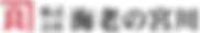 海老の宮川