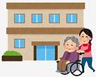 介護保険施設