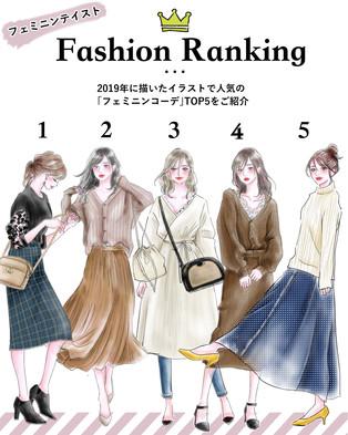ランキング2019 フェミニン編