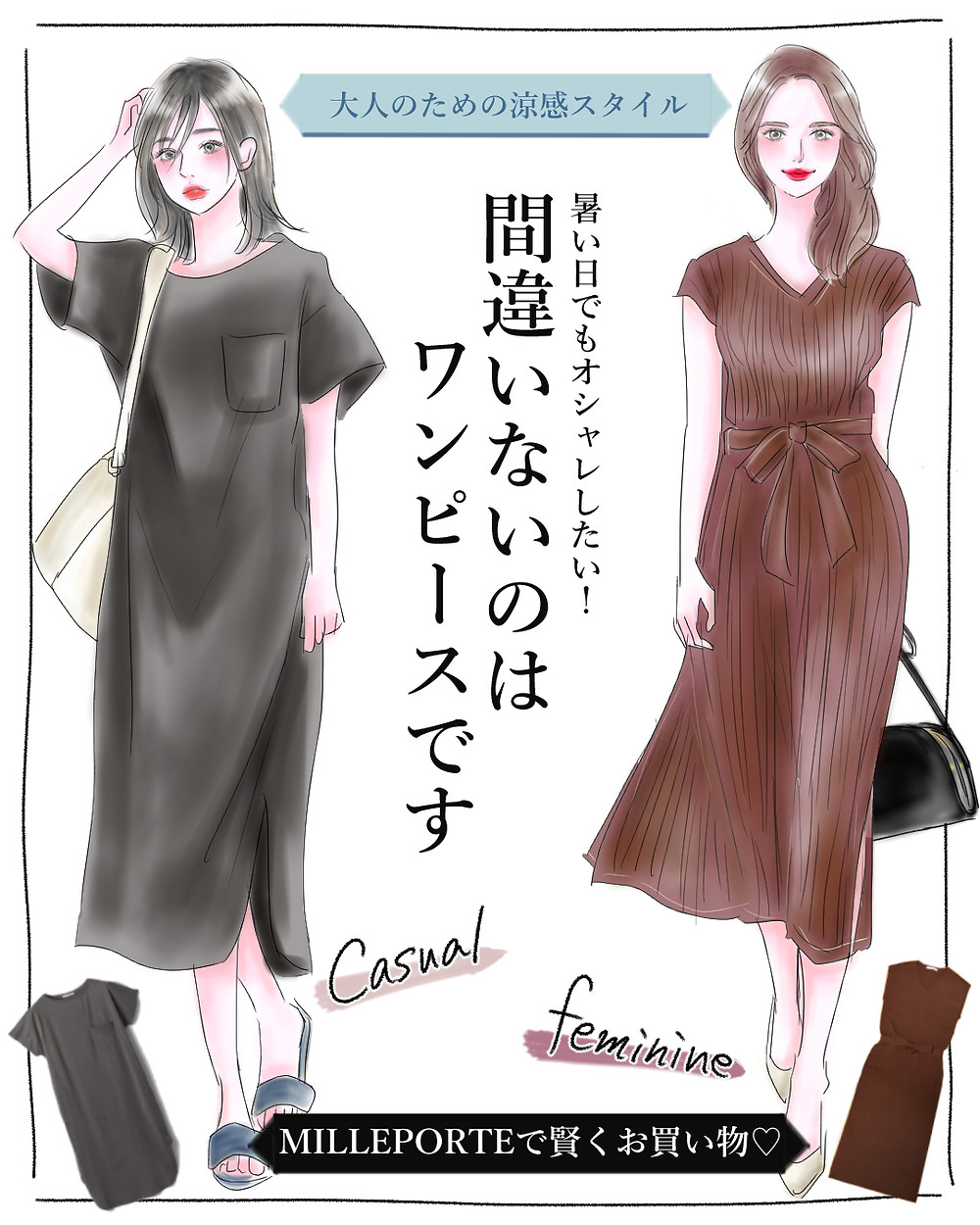 ファッション通販サイト「ミレポルテ」様体験イラスト
