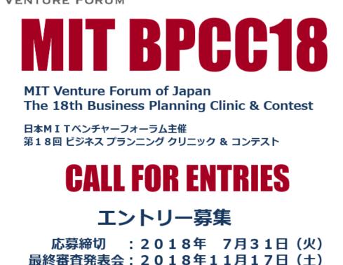 応募締切延長8月5日(日) 第18回 MIT-VFJビジネスプランニング クリニック&コンテスト(BPCC18) エントリー開始