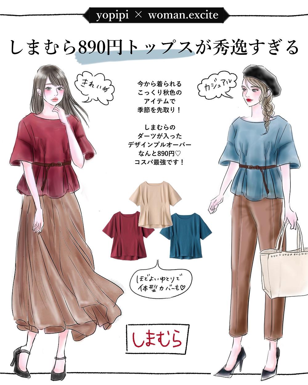 エキサイト株式会社様「ウーマンエキサイト」ファッションコラム連載