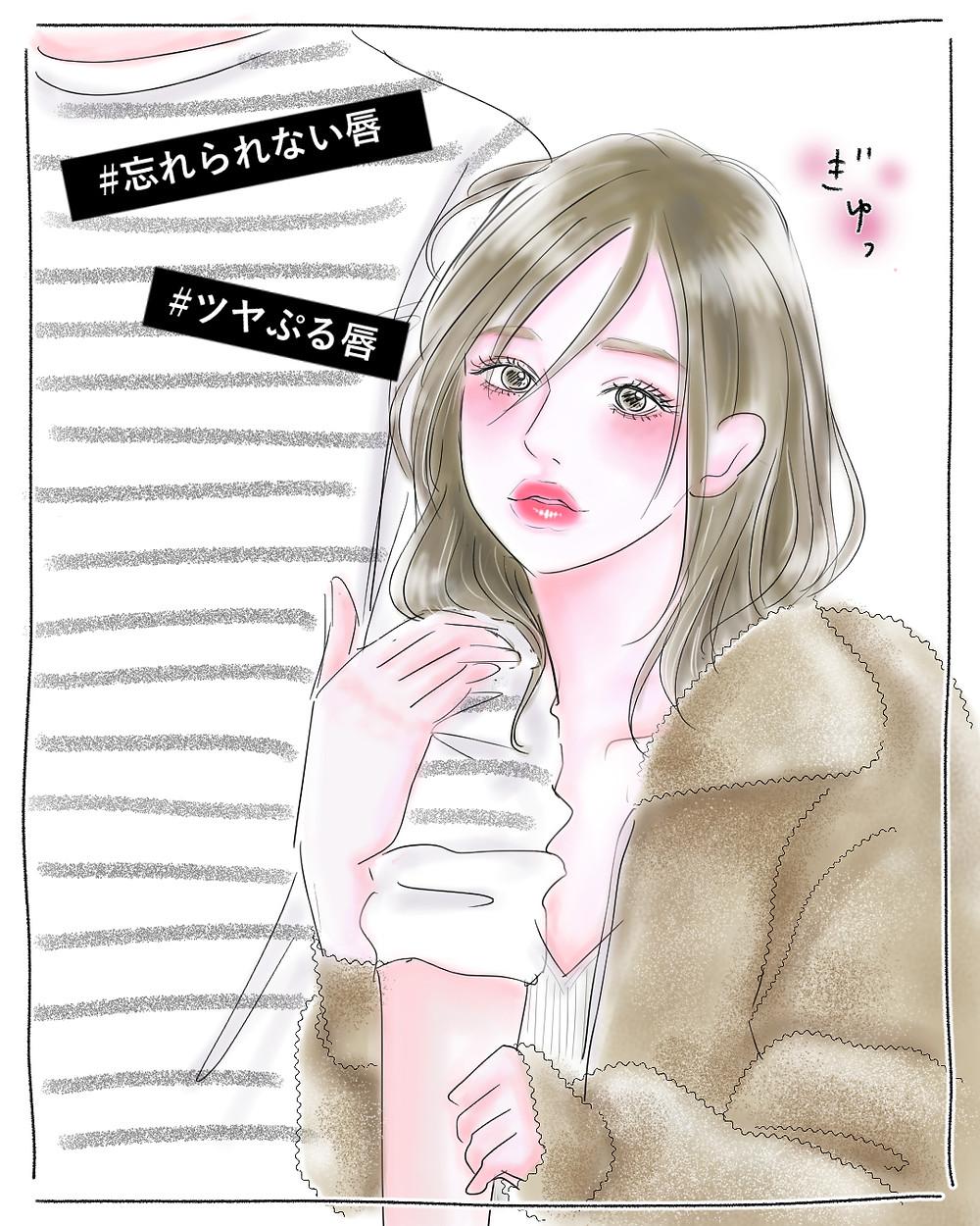 LCラブコスメ様 リップ・香水イラスト