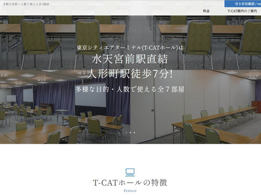 東京シティエアターミナルの新しいウェブサイトを開設致しました。