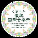 第1回くまもと 復興国際音楽祭