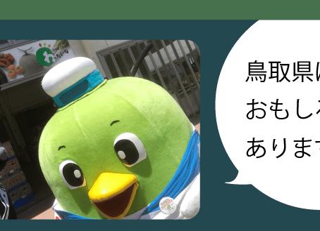 当社代表石谷が 「鳥取県におもしろい仕事あります」イベントで登壇しました。