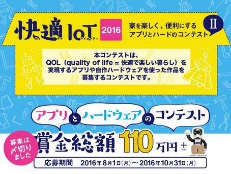 イサナドットネット、「快適IoT2016」最終審査会に出場!