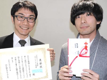 イサナドットネット、東京大学駒場リサーチキャンパスで行われた「快適IoTコンテスト2016」で『HEMSアライアンス特別賞 スマートメータ活用賞』受賞!