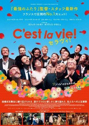 © 2017 QUAD+TEN / GAUMONT / TF1 FILMS PRODUCTION / PANACHE PRODUCTIONS / LA COMPAGNIE CINEMATOGRAPHIQUE