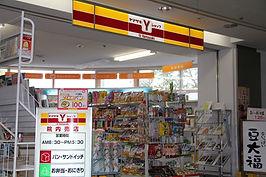 ヤマザキショップ(Yショップ)「野田病院店」