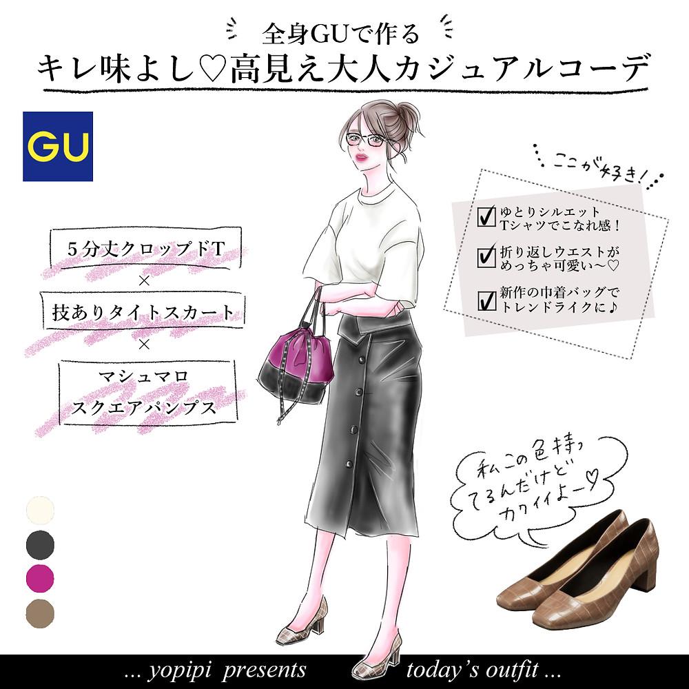 株式会社GU様「マシュマロパンプス」シリーズ