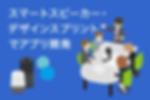 smartspeaker-designsprint.png