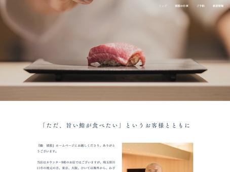 鮨 猪股のホームページ作成いたしました。