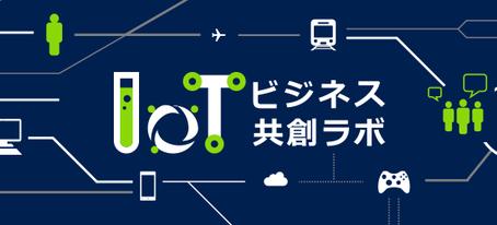「第 3 回 IoTビジネス共創ラボ 勉強会」にイサナドットネットが登壇