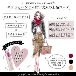 株式会社カネボウ化粧品様「トワニー」美容液シリーズ