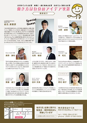 wakamono1211_2.jpg