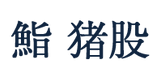 logo黒より.png