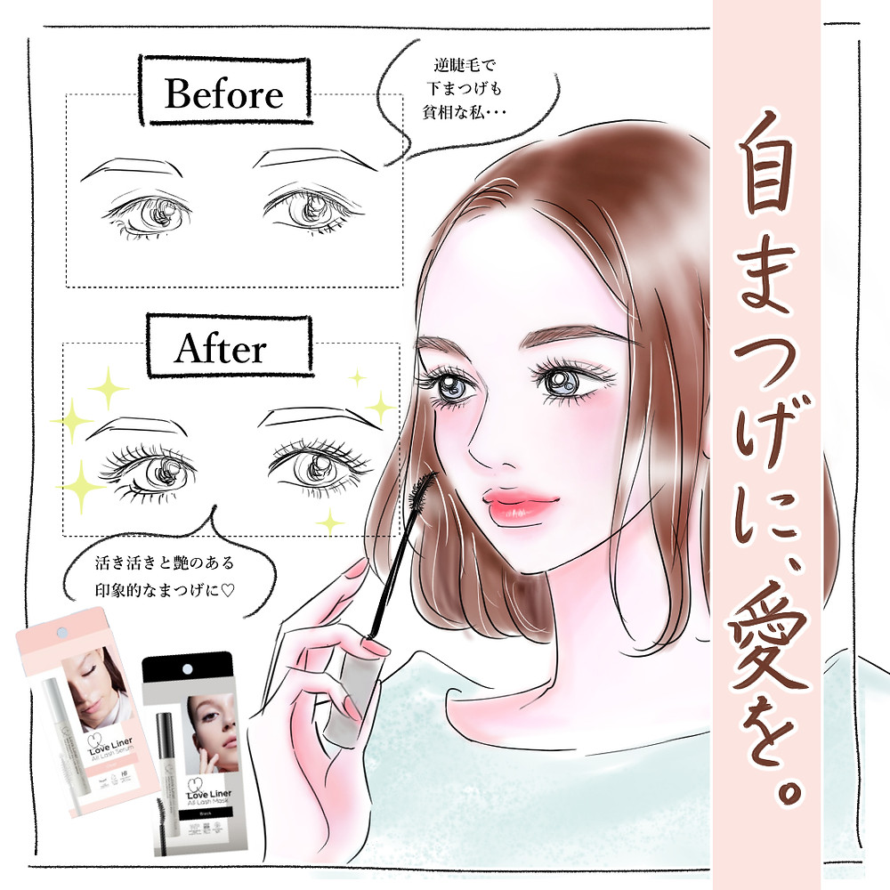 msh株式会社様「ラブライナー」シリーズ