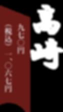 料理名201910消費税改定(高崎).png